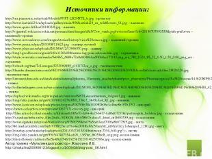 http://rus.panasonic.ru/upload/iblock/e97/PT-LB20NTE_b.jpg -проектор http://www.