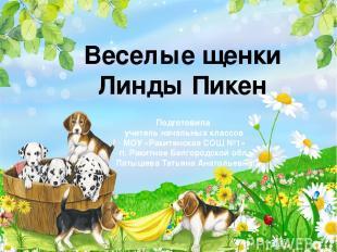 Среди всех зверей, однако, Людям лучший друг – собака. Есть их множество пород.