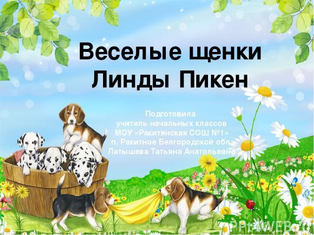Среди всех зверей, однако, Людям лучший друг – собака. Есть их множество пород. В будке пес своей живет. Сторожить умеет дом, Весело вилять хвостом. На чужих он громко лает, И хозяев охраняет.