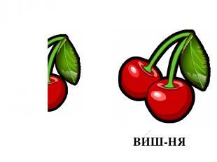 ВИШ-НЯ