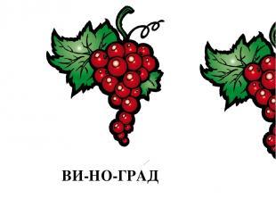 ВИ-НО-ГРАД
