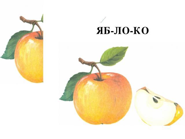 ЯБ-ЛО-КО