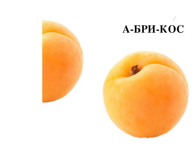 А-БРИ-КОС
