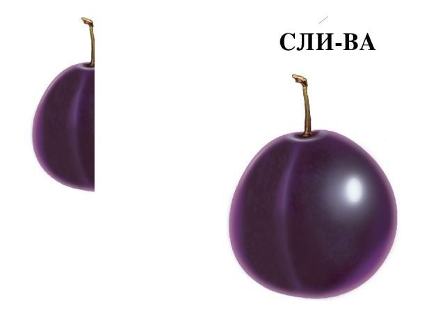 СЛИ-ВА
