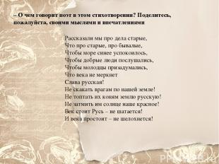 – О чем говорит поэт в этом стихотворении? Поделитесь, пожалуйста, своими мыслям