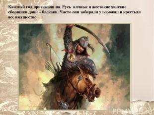 Каждый год приезжали на Русь алчные и жестокие ханские сборщики дани – баскаки.