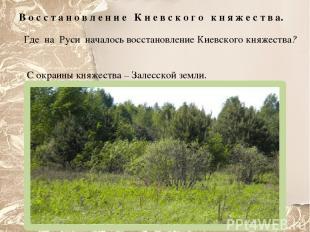Где на Руси началось восстановление Киевского княжества? С окраины княжества – З