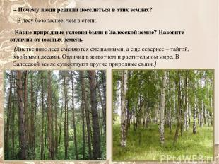 – Почему люди решили поселиться в этих землях? В лесу безопаснее, чем в степи. –