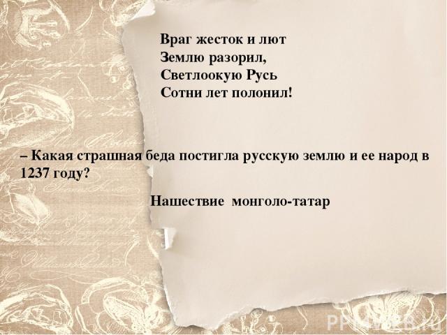 Враг жесток и лют Землю разорил, Светлоокую Русь Сотни лет полонил! – Какая страшная беда постигла русскую землю и ее народ в 1237 году? Нашествие монголо-татар