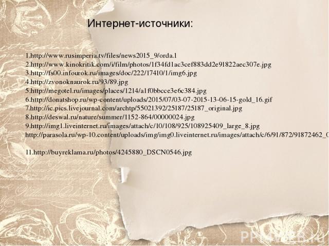1.http://www.rusimperia.tv/files/news2015_9/orda.1 2.http://www.kinokritik.com/i/film/photos/1f34fd1ac3cef883dd2e91822aec307e.jpg 3.http://fs00.infourok.ru/images/doc/222/17410/1/img6.jpg 4.http://zvonoknaurok.ru/93/89.jpg 5.http://megotel.ru/images…