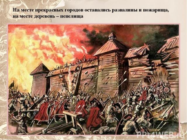 На месте прекрасных городов оставались развалины и пожарища, на месте деревень – пепелища