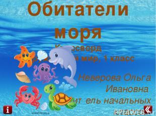 Обитатели моря Кроссворд Окружающий мир, 1 класс Неверова Ольга Ивановна учитель
