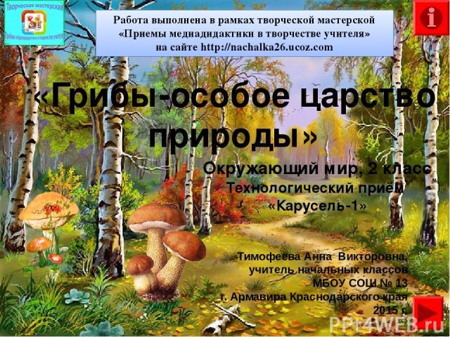 Дорогие ребята! Давайте повторим названия грибов. Посмотри на изображение грибов, вспомни, как называются эти грибы. Для того, чтобы проверить свои знания, нажми на гриб. Удачи!
