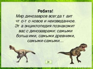 Ребята! Мир динозавров всегда таит что-то новое и неизведанное. Эта энциклопедия