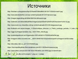 Источники http://fotoham.ru/img/picture/Apr/23/3aa4d7598cd8681587247153242a1aa6/