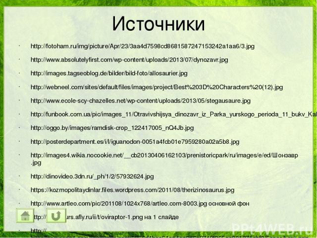 Источники http://fotoham.ru/img/picture/Apr/23/3aa4d7598cd8681587247153242a1aa6/3.jpg http://www.absolutelyfirst.com/wp-content/uploads/2013/07/dynozavr.jpg http://images.tagseoblog.de/bilder/bild-foto/allosaurier.jpg http://webneel.com/sites/defaul…