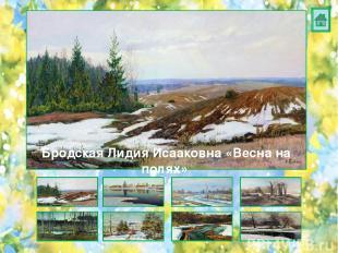 Бертгольц Ричард Александрович «Пробуждение весны»
