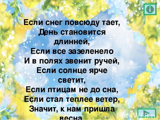 Бродская Лидия Исааковна «Весна на полях»
