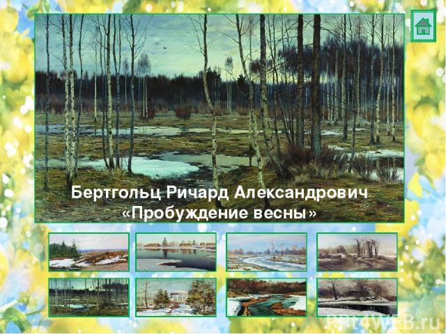 Переплетчиков Василий Васильевич «Весна»