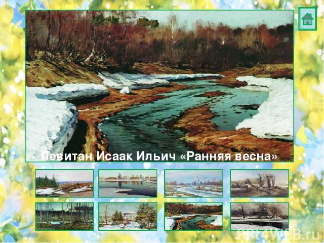 Бялыницкий-Бируля Витольд Каэтанович «Ранняя весна»