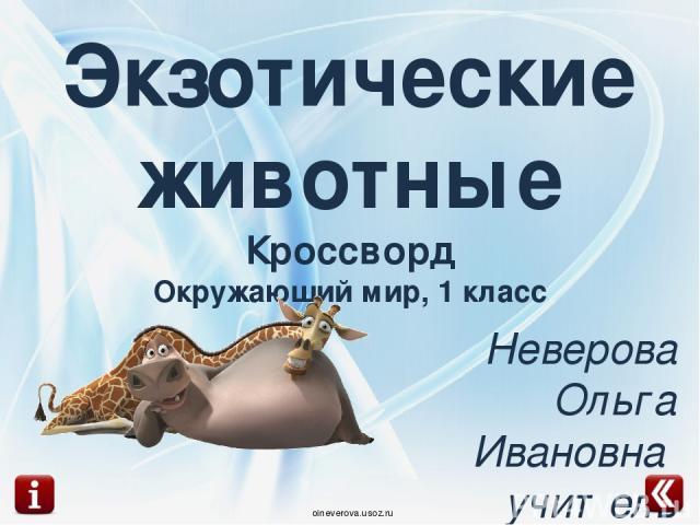 Ребята! Сегодня мы будем разгадывать кроссворд, все слова которого являются названиями животных. Заполнить клеточки кроссворда помогут загадки. Проверить ответ можно щелчком по Переход к следующему заданию по Удачи! oineverova.usoz.ru