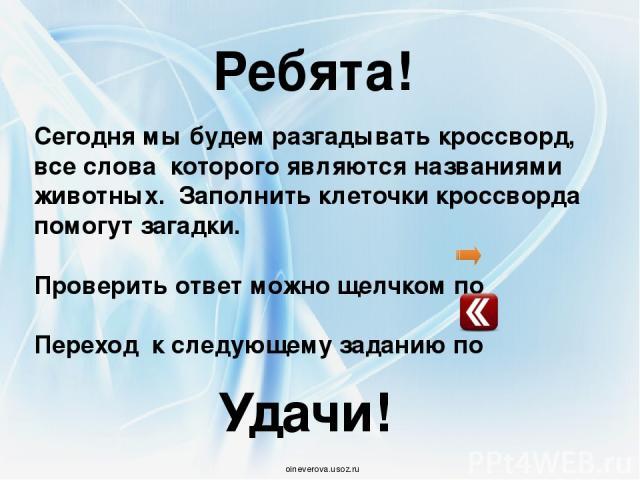 И В И К Птичка с именем фруктовым, С клювом очень уж здоровым, Вся в шерсти, словно зверь. Кто это, отгадай теперь. oineverova.usoz.ru