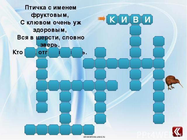 И В Е Р Б Л Ю Д И К Идёт с бархана на бархан Двугорбый рыжий великан. Нести поклажу – тяжкий труд, В пустыне может лишь … oineverova.usoz.ru