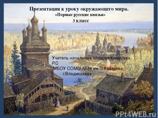 Презентация к уроку окружающего мира. «Первые русские князья» 3 класс Учитель на
