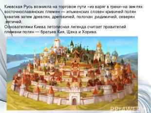 Киевская Русь возникла на торговом пути «из варяг в греки»на землях восточнослав