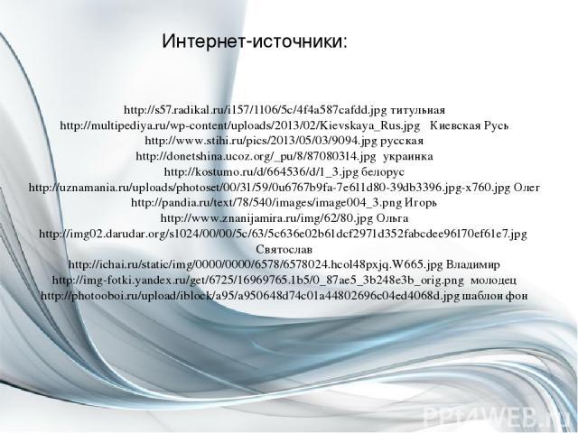 http://s57.radikal.ru/i157/1106/5c/4f4a587cafdd.jpg титульная http://multipediya.ru/wp-content/uploads/2013/02/Kievskaya_Rus.jpg Киевская Русь http://www.stihi.ru/pics/2013/05/03/9094.jpg русская http://donetshina.ucoz.org/_pu/8/87080314.jpg украинк…