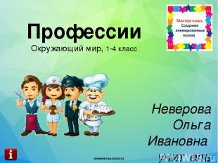 Профессии Окружающий мир, 1-4 класс Неверова Ольга Ивановна учитель начальных кл