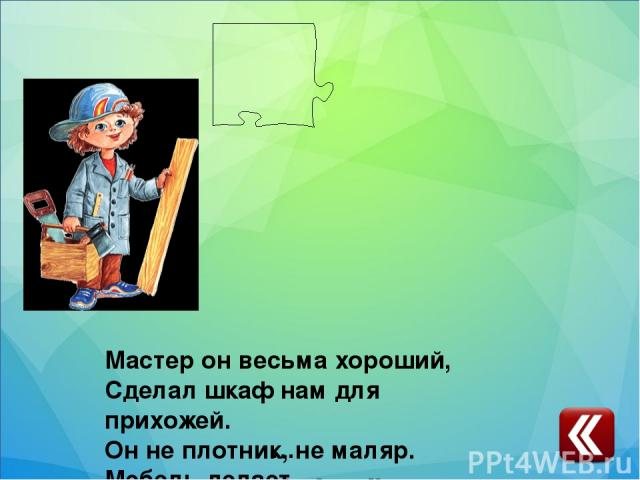 Тёмной ночью, ясным днем Он сражается с огнём. В каске, будто воин славный, На пожар спешит … пожарный. oineverova.usoz.ru oineverova.usoz.ru