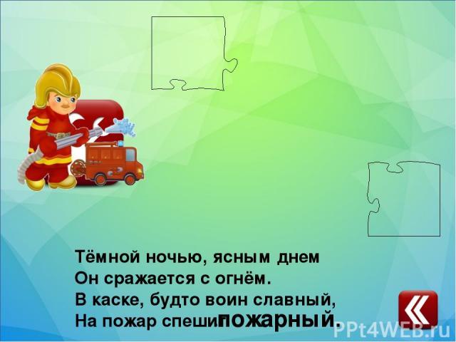 Кирпичи кладёт он в ряд, Строит садик для ребят Не шахтёр и не водитель, Дом нам выстроит … строитель. oineverova.usoz.ru oineverova.usoz.ru