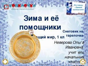 Зима и её помощники Окружающий мир, 1 кл Снеговик на тарелочке Неверова Ольга Ив