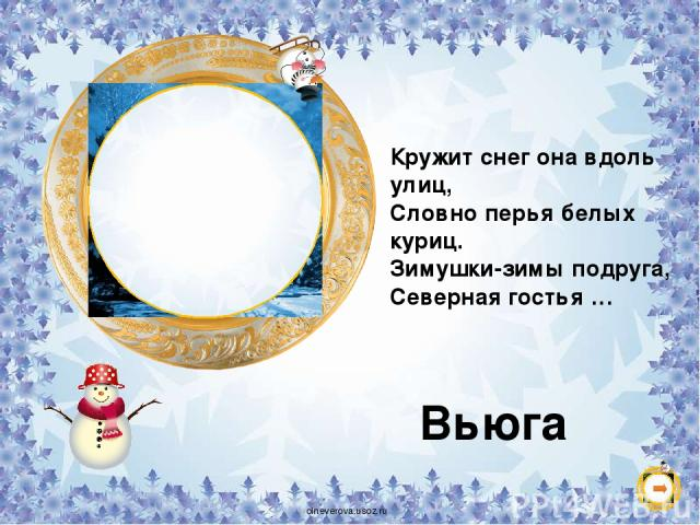 Кружит снег она вдоль улиц, Словно перья белых куриц. Зимушки-зимы подруга, Северная гостья … Вьюга oineverova.usoz.ru