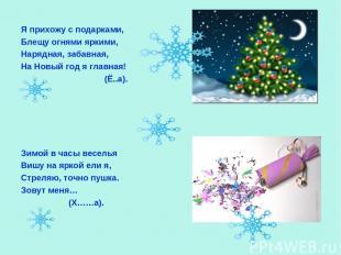 Я прихожу с подарками, Блещу огнями яркими, Нарядная, забавная, На Новый год я г