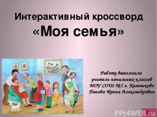 Работу выполнила учитель начальных классов МОУ СОШ № 1 г. Камешково Панова Ирина