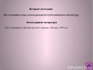 http://acrobatika.ru/wp-content/uploads/2012/05/rodstkartina-300x205.jpg Интерне