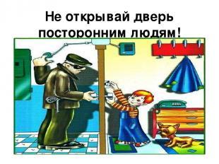 Не открывай дверь посторонним людям!
