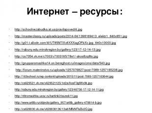 Интернет – ресурсы: http://schoolnezabudka.at.ua/pravilapoved/4.jpg http://maste