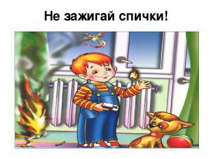 Не зажигай спички!
