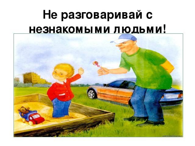 Диалог С Незнакомым Другом