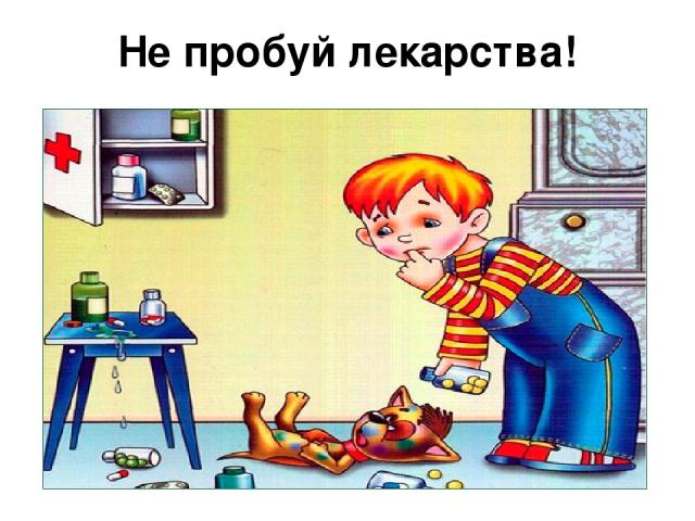Не пробуй лекарства!