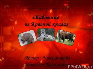«Животные из Красной книги» Автор : Никифорова Наталья Васильевна учитель началь