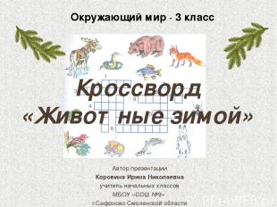 Окружающий мир ∙ 3 класс Автор презентации Коровина Ирина Николаевна учитель нач