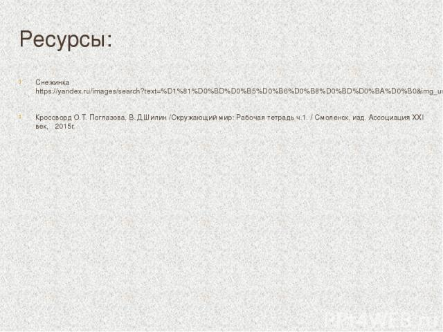 Ресурсы: Снежинка https://yandex.ru/images/search?text=%D1%81%D0%BD%D0%B5%D0%B6%D0%B8%D0%BD%D0%BA%D0%B0&img_url=http%3A%2F%2F2.bp.blogspot.com%2F-hP7LZ-out-o%2FTtpLT-Ydp6I%2FAAAAAAAAAKc%2FzfbI65mxr5o%2Fs1600%2Fsneghinka.png&pos=11&rpt=simage Кроссво…