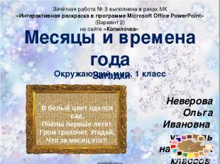 Месяцы и времена года Загадки Окружающий мир, 1 класс Неверова Ольга Ивановна уч