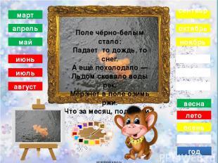 зима декабрь январь февраль осень сентябрь октябрь ноябрь год весна март апрель