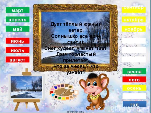 зима декабрь январь февраль осень сентябрь октябрь ноябрь год весна март апрель май лето июнь июль август Жара летняя спадает, Дни заметней, коротки, Лето к финишу шагает, Дарят урожай сады! oineverova.usoz.ru