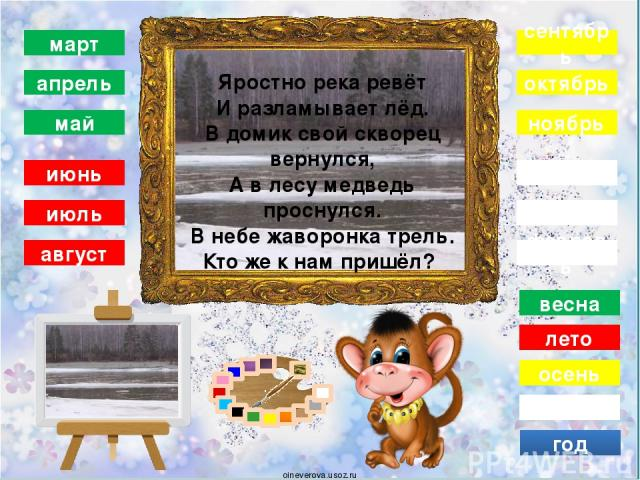 зима декабрь январь февраль осень сентябрь октябрь ноябрь год весна март апрель май лето июнь июль август Солнце печёт, Липа цветёт, Рожь поспевает. Когда это бывает? oineverova.usoz.ru